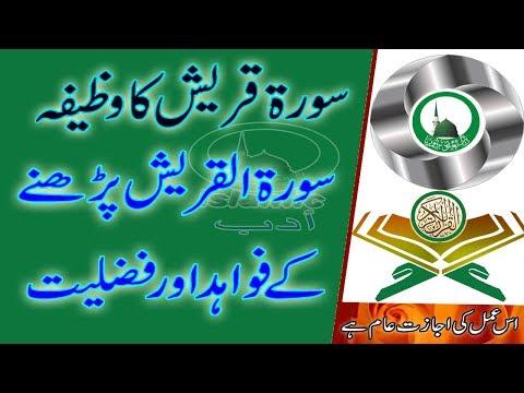 Surah Al Quraish Ka Fawaid Or  Fazilet By Islamic Adab