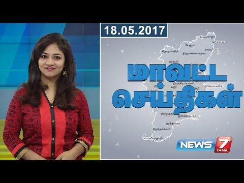 Tamil Nadu District News | 18.05.2017 | News7 Tamil