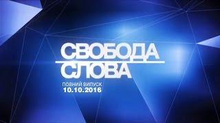 Украинская дипломатия: между молотом и наковальней? Свобода слова - 10.10