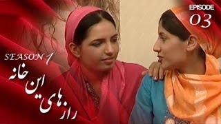 Raz Hai En Khana - SE-1 - EP-3 / رازهای این خانه - فصل اول - قسمت سوم