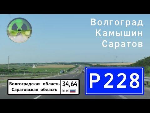 Дороги России. Р228 на Сызрань. Волгоград - пов. на Базарный Карабулак.