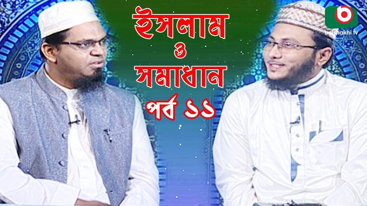 Islamic Talk Show | ইসলাম ও সমাধান | Islam O Somadhan | Ep - 11 | Bangla Talk Show