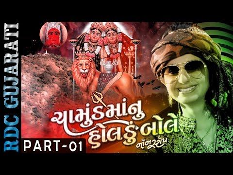 KINJAL DAVE | Chamund Maa Nu Holdu Bole - 1 | Nonstop | Gujarati DJ Mix Songs | Chamunda Maa Songs