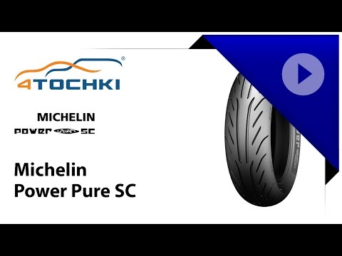 Обзор мотошины Michelin Power Pure SC