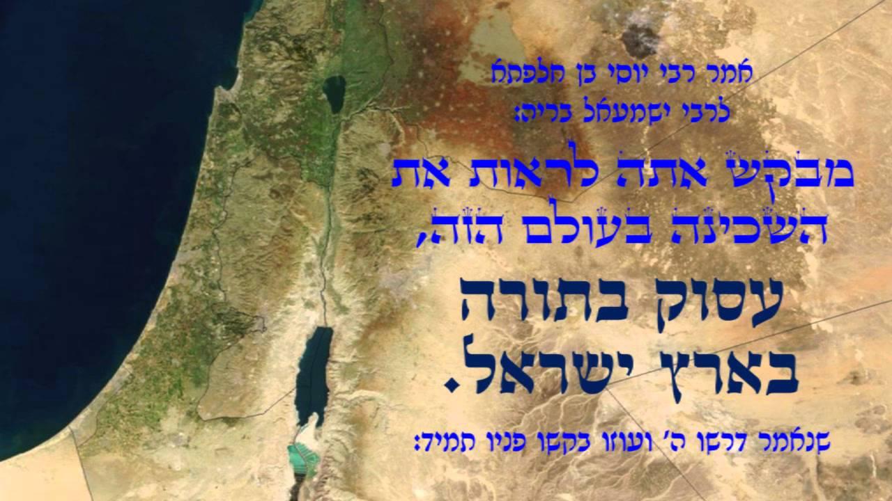 """הלהיט של סיום הש""""ס העולמי: עסוק בתורה בארץ ישראל"""