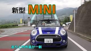 竹岡 圭の今日もクルマと・・・新型MINI Test Drive