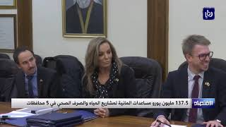 137 مليون يورو مساعدات المانية لمشاريع المياه والصرف الصحي بالأردن (16-12-2019)