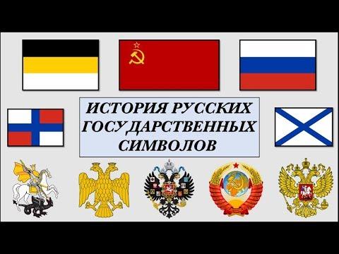 История Русских Государственных символов (Флагов, Гербов, Гимнов)