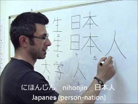 Online Japanese Lesson basic 1 part 1 Kanji
