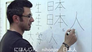 Online Japanese Lesson basic 1 part 1 Kanji