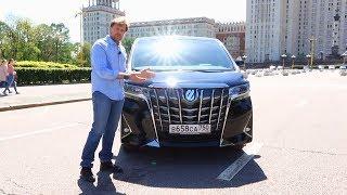 Самый непрактичный минивэн Toyota Alphard 2018