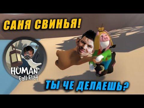 ВАЛАКАС АКТИВИРОВАЛ 54 IQ С САНЕЙ В HUMAN: FALL FLAT
