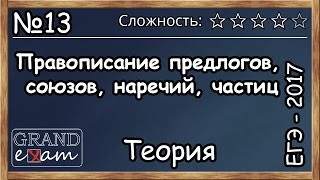ЕГЭ 2017. Задание 13. Русский язык. Часть 1. Теория. Предлоги, союзы, частицы.