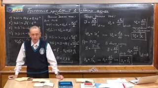 Урок 323. Применение производной в задачах физики - 1