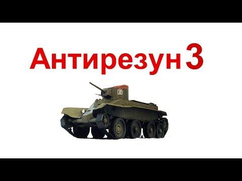 Антирезун 3 - Почему Гитлер напал на СССР, и кто привёл его к власти