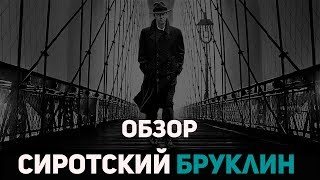 Сиротский Бруклин - Обзор фильма