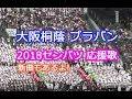 【優勝校】大阪桐蔭 ブラバン甲子園 2018センバツ 高校野球応援歌 吹奏楽 チアリーダー