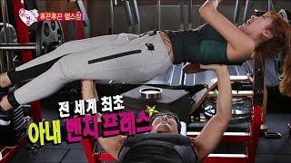 【TVPP】Hong Jin Young - Unbelievable Bench Press, 홍진영 - 애들은 가라~ 세계 최초 아내 벤치 프레스 @ We Got Married