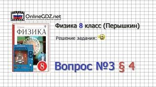 Вопрос №3 §4. Теплопроводность - Физика 8 класс (Перышкин)