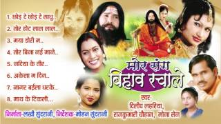 Mor Sang Bihav Rachale Singer Dilip Lahariya, Rajkumari Chauhan & Mona Sen Chhattisgarhi Jukebox