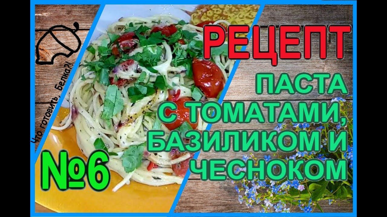 Рецепт Паста с томатами, базиликом и чесноком