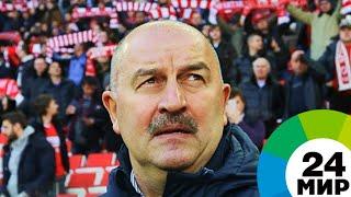 Черчесов пообещал, что на ЧМ-2022 сборная сыграет еще лучше - МИР 24