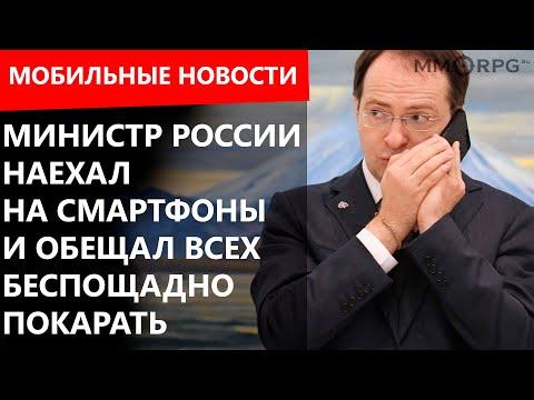Министр России наехал на смартфоны и обещал всех беспощадно покарать