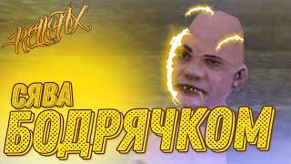 [КЛИП SAMP]  Сява - Бодрячком