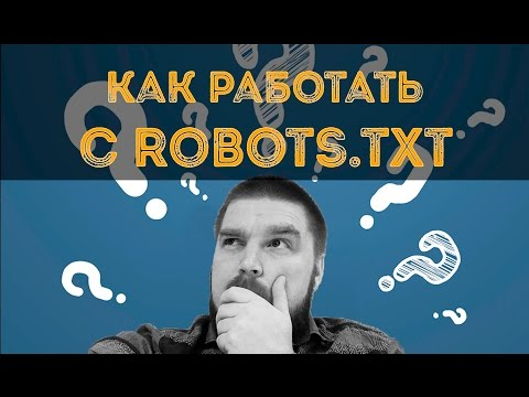 Как работать с Robots.txt? Просто о сложном