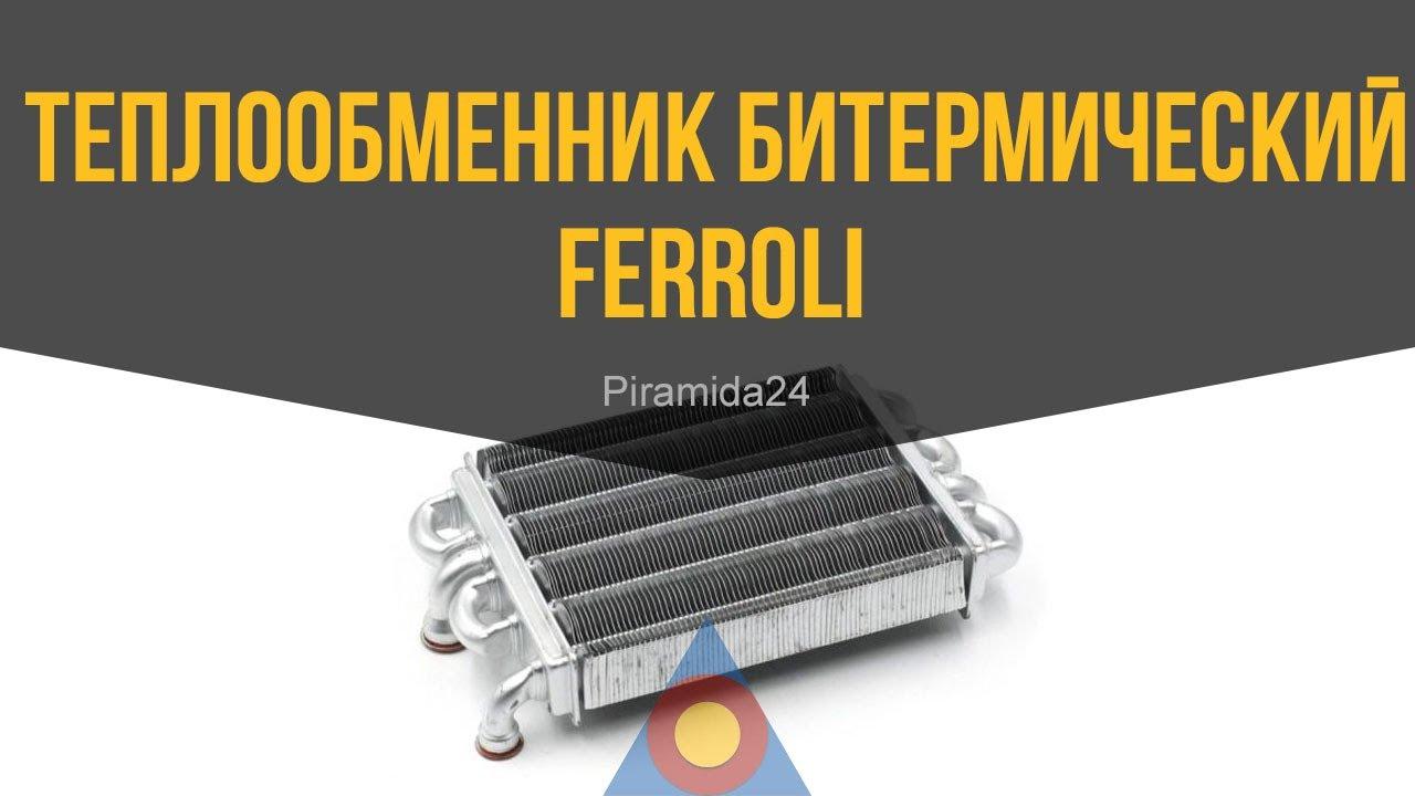 теплообменник битермический Ferroli