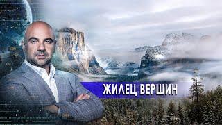 """Жилец вершин. «Как устроен мир"""" с Тимофеем Баженовым (16.10.20)."""