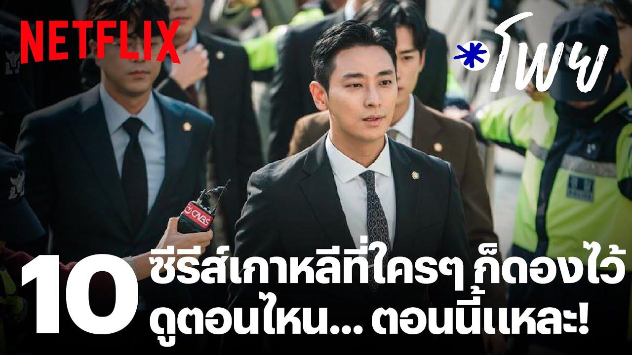 10 ซีรีส์เกาหลีที่ใครๆ ก็ดองไว้ ดูตอนไหน… ตอนนี้แหละ!  | โพย Netflix | EP32 | Netflix