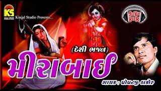 Meera Bai Bhajan | Vol - 01 | Jukebox | Audio Full Song  | Singer | Popatji Thakor