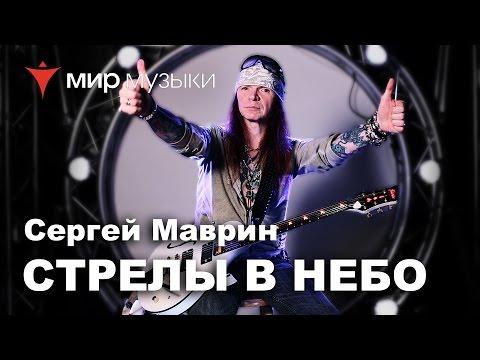 Клип Сергей Маврин - Стрелы В Небо