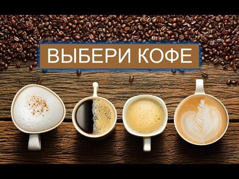Тест! Выберите кофе и узнайте свое предсказание. Сделайте это прямо сейчас!