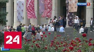 Смотреть видео Пушкинский музей продлевает часы работы выставки коллекции Сергея Щукина - Россия 24 онлайн