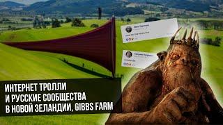 НОВАЯ ЗЕЛАНДИЯ: Gibbs Farm, тролли, русские интернет сообщества