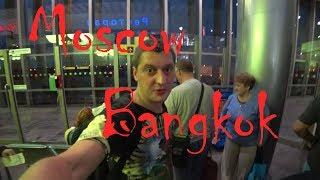 Москва-Бангкок! Начало!!!