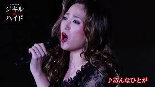 『ジキル&ハイド』歌唱披露/笹本玲奈 ♪「あんなひとが」 笹本玲奈 検索動画 1