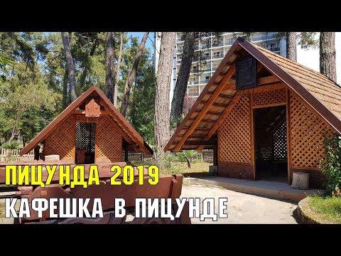 ПИЦУНДА 2019   КАФЕ В КУРОРТЕ   МАМАЛЫГА И ЛОДОЧКА