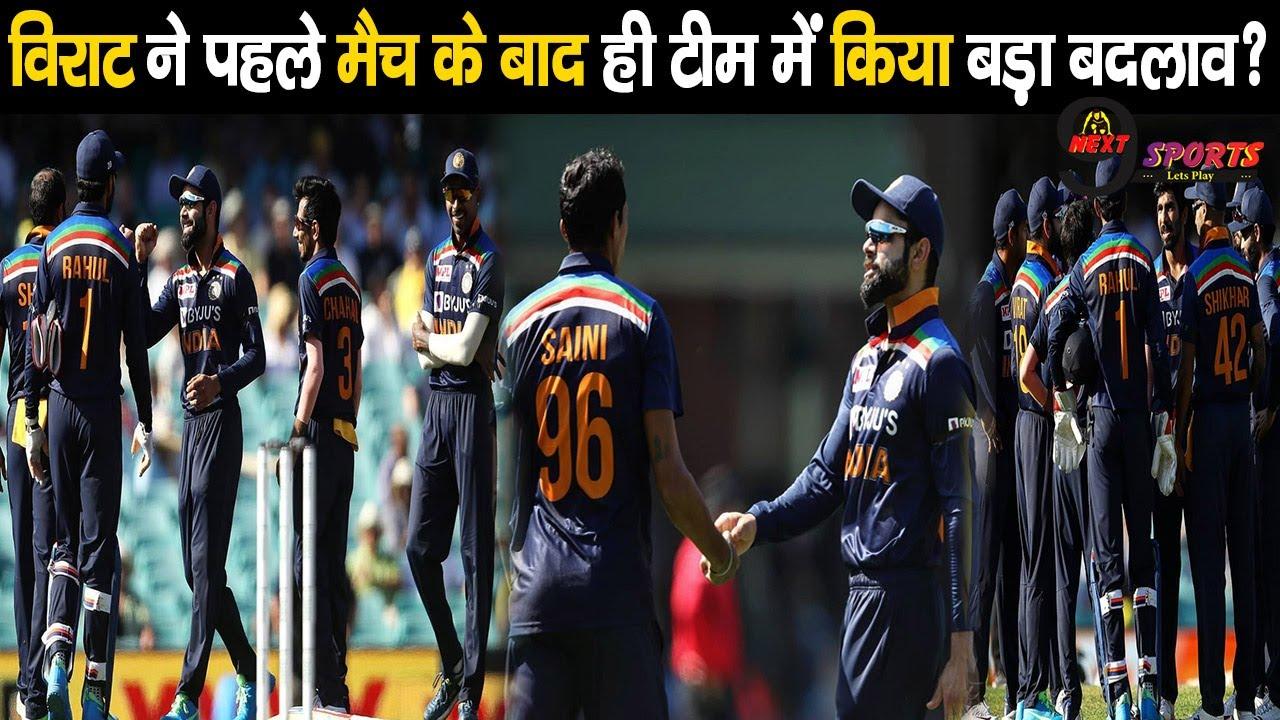 विराट ने पहले मैच के बाद ही टीम में किया बड़ा बदलाव ? इन गेंदबाजों को ODI,T20 में मिल सकता है आराम !