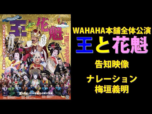 【全体公演「王と花魁」】告知動画 梅垣義明ナレーションバージョン