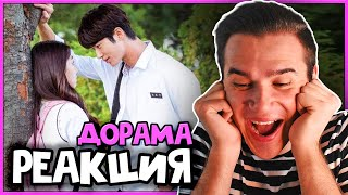 ДОРАМА | История Восхождения | Реакция | Фильм про любовь | Корейцы | Азиаты | Рома Субботин
