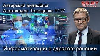Информатизация в здравоохранении