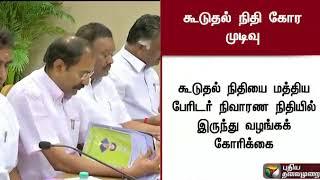 ஒகி புயல் பாதிப்புகளுக்கு கூடுதல் நிதி கோர தமிழக அரசு முடிவு | Ockhi cyclone