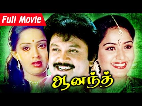Ananad Tamil Full Movie Hd| Super Hit Movie Full Hd| | Prabhu, Radha, Tamil Hit Movie|