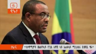 Ethiopian latest news From yeneta Nov 11, 2016