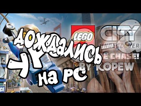 LEGO CITY UNDERCOVER НА ПК