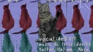「ずぶ濡れ子猫シリーズ」のオープニングPV案。 作品数もだいぶ多くなってきたのでパッケージ化したいと思いつき製作しました。 うむ~何...