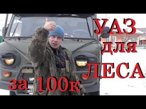 """Купили УАЗ-452Буханку подготовленую для(леса-рыбалки)за 100000руб!""""ТАНК ВАЛЕРА"""""""